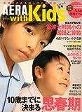 AERA with Kids (アエラウィズキッズ) 2008年 01月号 [雑誌]