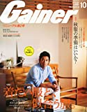 Gainer (ゲイナー) 2014年 10月号 [雑誌]