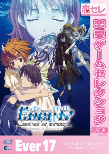 Ever17 -the out of infinity-  [恋愛ゲームセレクション]