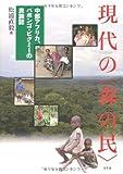 現代の「森の民」―中部アフリカ、バボンゴ・ピグミーの民族誌