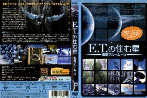 E.T.の住む星・衛星ブルームーン  [DVD]