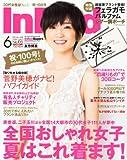 In Red (イン レッド) 2011年 06月号 [雑誌]