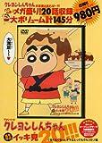 TVシリーズ クレヨンしんちゃん 嵐を呼ぶ イッキ見20!!!ぐるぐるぐるっとオラはとってもグルメだゾ編 (<DVD>)