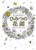 ひみつの花園 アーティスト・エディション