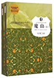 Image of The Magic Mountain (2 Volumes) (Chinese Edition)