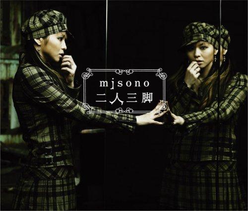 二人三脚(DVD付)