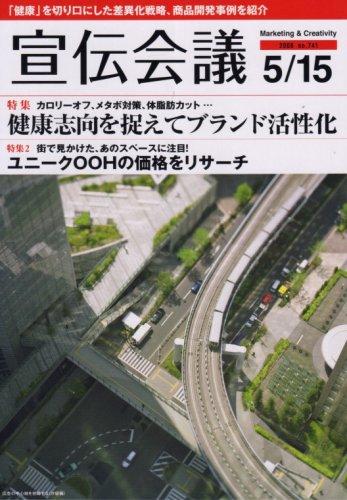 宣伝会議 2008年 5/15号 [雑誌]