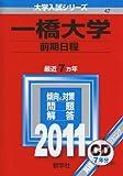 一橋大学(前期日程) [2011年版 大学入試シリーズ]