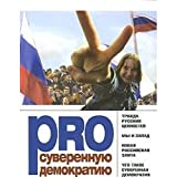 img - for PRO sovereign democracy / PRO suverennuyu demokratiyu book / textbook / text book