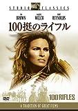 100挺のライフル[DVD]