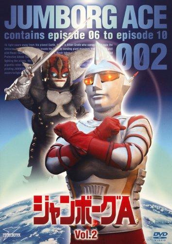 ジャンボーグA VOL.2【DVD】