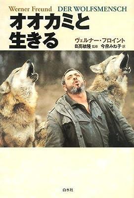 オオカミと生きる