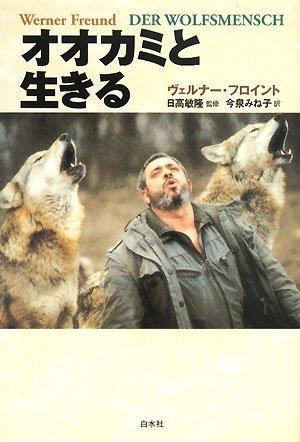 オオカミと人間の共存