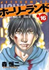 ホーリーランド 第16巻 2007年11月29日発売