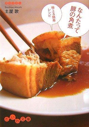 なんたって豚の角煮 (だいわ文庫 A 82-1)