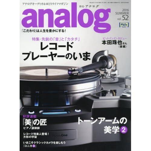 analog (アナログ) 2016年 7月号