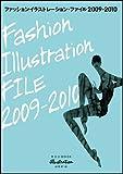 ファッションイラストレーション・ファイル2009-2010 (玄光社MOOK)