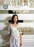 東京情緒食堂 2008SpecialEdition (2008) (東京カレンダーMOOKS)