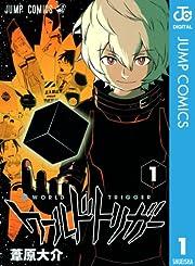 ワールドトリガー 1 (ジャンプコミックスDIGITAL)