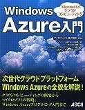 Microsoftのクラウドコンピューティング Windows Azure入門
