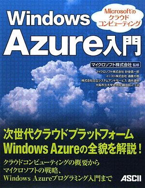Microsoft�Υ��饦�ɥ���ԥ塼�ƥ��� Windows Azure����