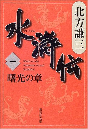 水滸伝〈1〉 曙光の章 (集英社文庫 き 3-44) (集英社文庫)