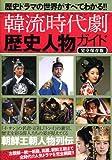 歴史ドラマの世界がすべてわかる!! 韓流時代劇 歴史人物ガイド