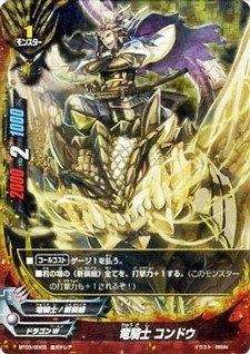 フューチャーカード バディファイト ドドド大冒険 ブースターパック 超ガチレア 竜騎士コンドウ BT02-003