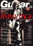 ギター・マガジン 2007年 12月号 [雑誌](CD付き)