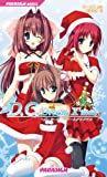 D.C.Dream X'mas (パラダイムノベルス 496)