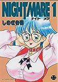NIGHT MARE / しのざき 嶺 のシリーズ情報を見る