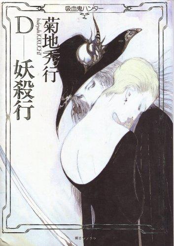 D‐妖殺行 (吸血鬼ハンター愛蔵版シリーズ)