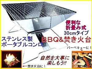 30cmステンレス製折畳みポータブルバーベキューコンロ★焚き火台