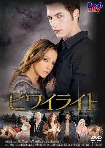 ヒワイライト [DVD]