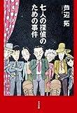 七人の探偵のための事件 (ハヤカワ・ミステリワールド)