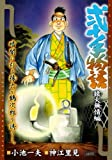 弐十手物語 猿火無情編 (キングシリーズ 漫画スーパーワイド)