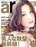ar (アール) 2008年 11月号 [雑誌]