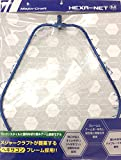 メジャークラフト ヘキサネットM(ネットとアーム付き玉網枠) ブルー MCHN-AM/BL