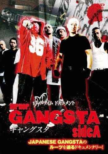 リアルタイムドキュメント HIPHOP GANGSTA sideA [DVD]