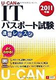 2011年版U-CANのITパスポート試験速習レッスン (ユーキャンの資格試験シリーズ)
