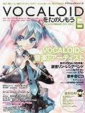Vocaloidをたのしもう Vol.6 (DVD-ROM付) (ヤマハムックシリーズ 103)