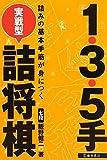 1・3・5手実践型詰将棋