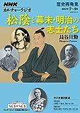 NHKカルチャーラジオ 歴史再発見 松陰と幕末・明治の志士たち (NHKシリーズ)