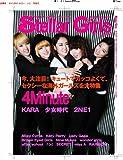 Stellar Girls(ステラ・ガールズ) (シンコーミュージックMOOK)