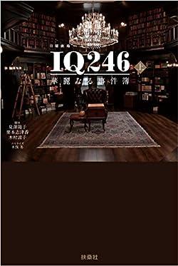 IQ246 華麗なる事件簿(上)