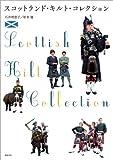 スコットランド・キルト・コレクション