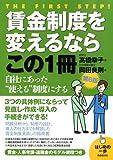 賃金制度を変えるならこの1冊 (はじめの一歩)