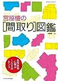 サムネイル:book『宮脇檀の[間取り]図鑑』