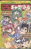 NEO・GEO4大格闘ゲームギャグバトル 1 (光文社コミックス)