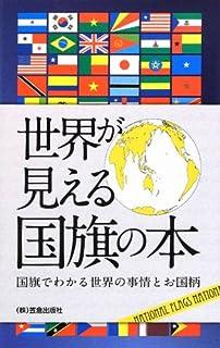 世界が見える国旗の本—国旗でわかる世界の事情とお国柄